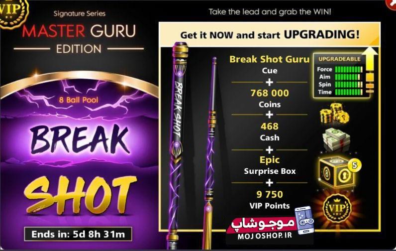 ایونت Break Shot (شامل چوب + 468 دلار + 768000 سکه)