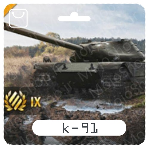 تانک K-91 بازی تانکی World of Tanks Blitz