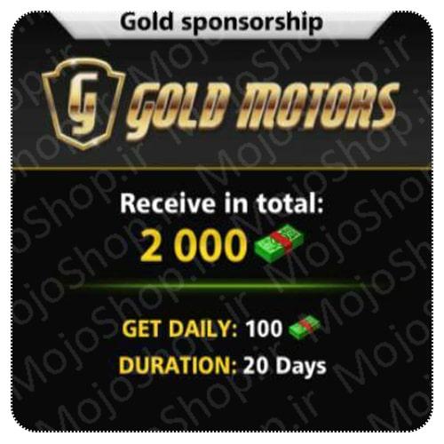 خرید Gold Motor