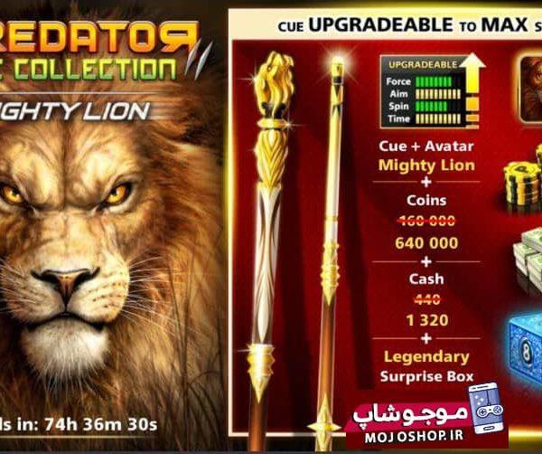 ایونت predator Mighty Lion (چوب و آواتار شیر قدرتمند ،1500 دلار، 768000 سکه)
