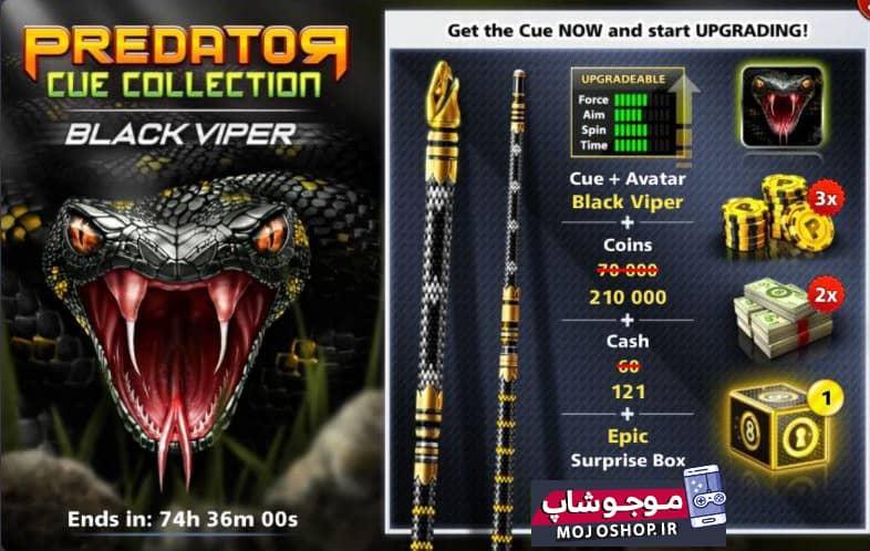 خرید ایونت predator black viper (شامل: چوب و آواتار مار،121 دلار، 210000 سکه)