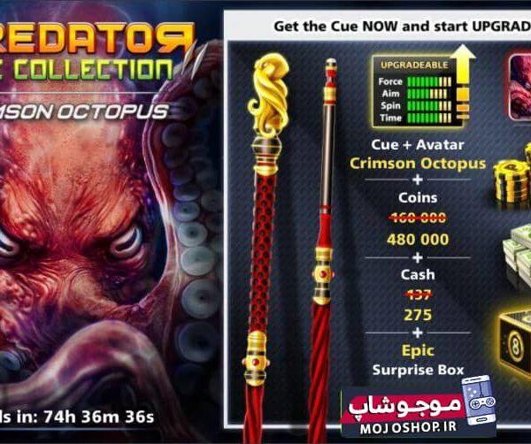 خرید ایونت predator crimson octopus (چوب و آواتار اختاپوس،۳۱۲ دلار، ۵۷۶۰۰۰سکه)