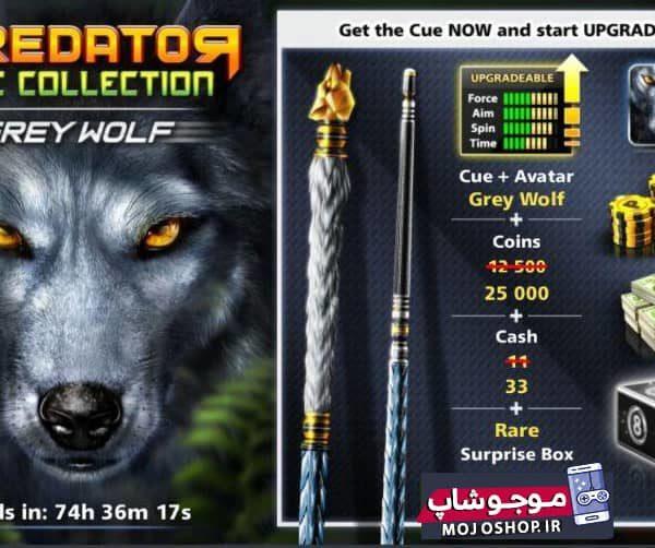 خرید ایونت predator grey wolf (شامل: چوب و آواتار گرگ،33 دلار، 25000سکه)