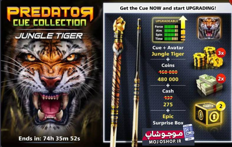 خرید predator jungle tiger