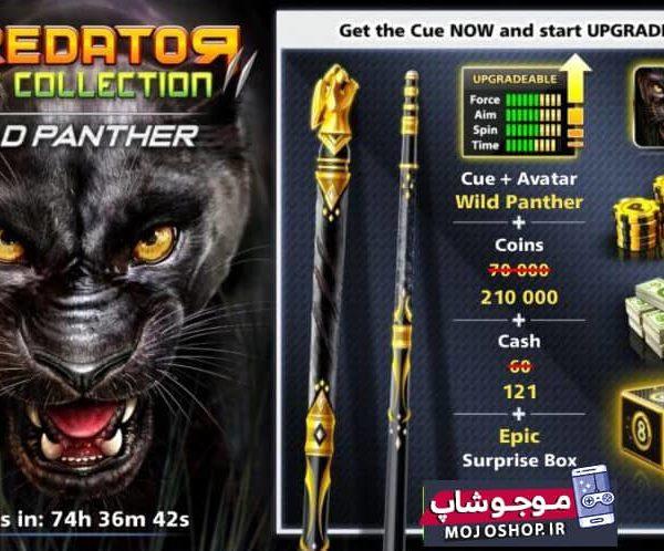 خرید ایونت predator wild panther (چوب و آواتار پلنگ،121 دلار، 210000 سکه)