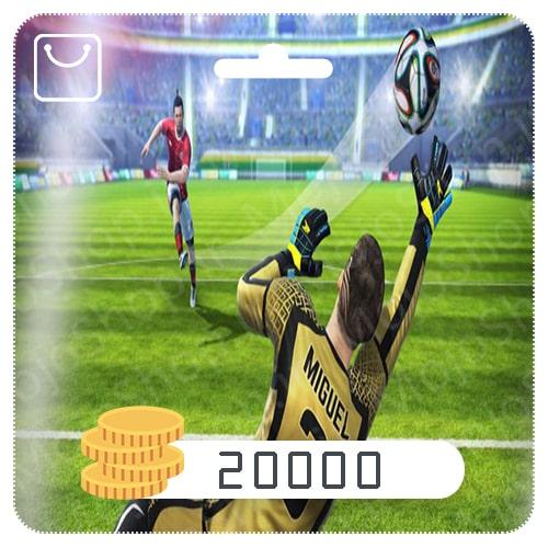 خرید 20000 سکه فوتبال استریک